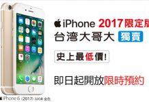 apple-iphone-6-32GB