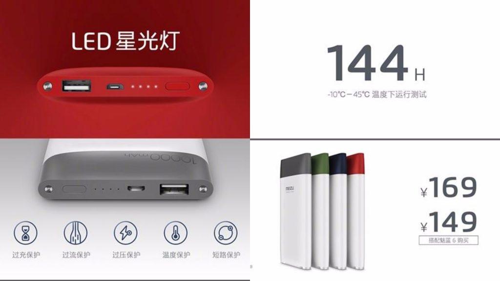 meizu-m20-powerbank