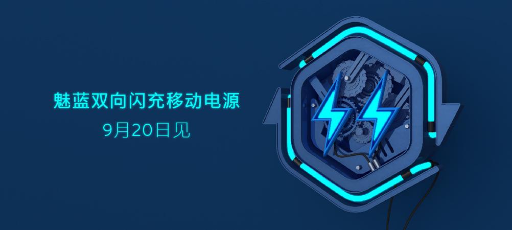 meizu-m6-invite